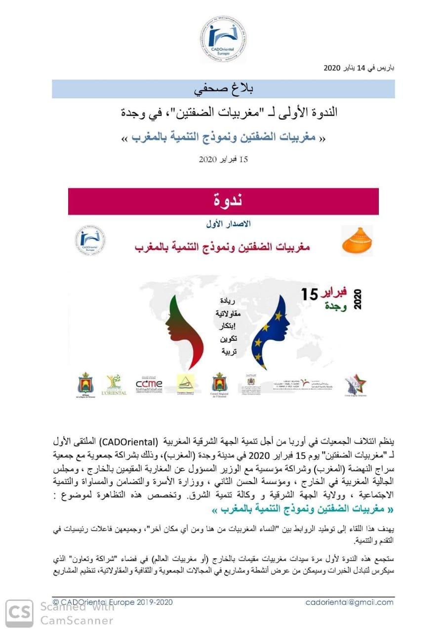 الدورة الأولى لمغربيات الضفتين في مدينة وجدة