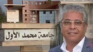 تعيين ياسين زغلول رئيسا جديدا لجامعة محمد الأول بوجدة