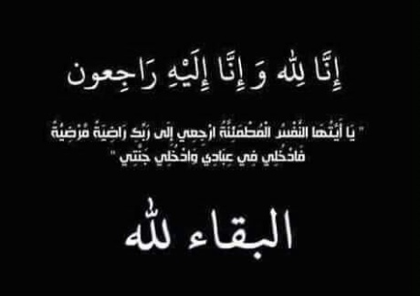 تعزية في وفاة والدة عبد الحليم عبد الله صاحب مكتبة القدس ببركان
