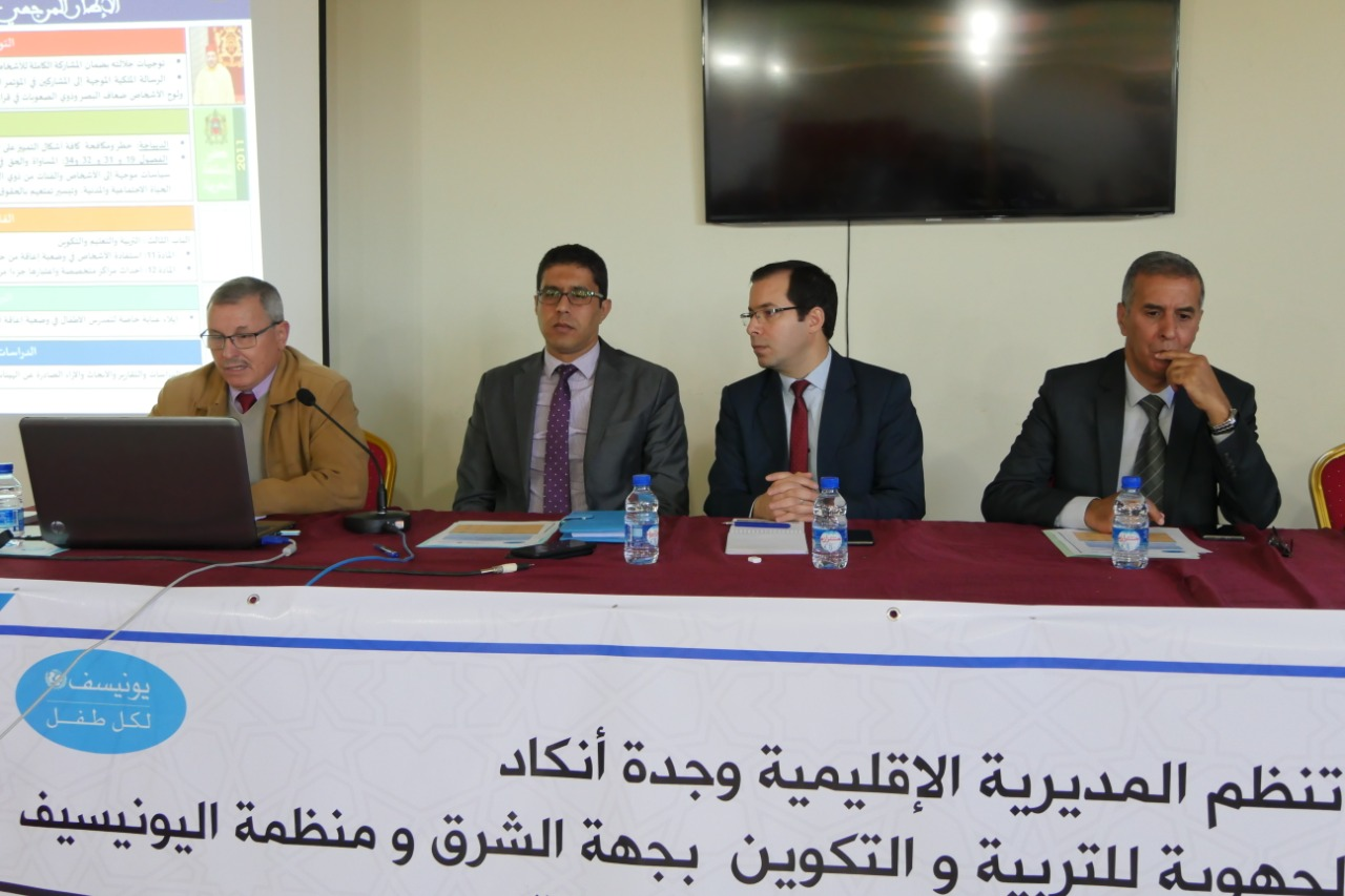 المديرية الإقليمية وجدة أنجاد تعقد لقاء تواصليا حول البرنامج الوطني للتربية الدامجة