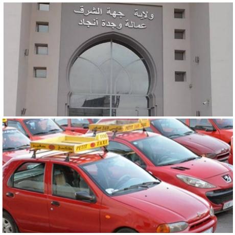 ولاية جهة الشرق تتدراس وضعية قطاع سيارات الأجرة بالنفوذ الترابي بعمالة وجدة