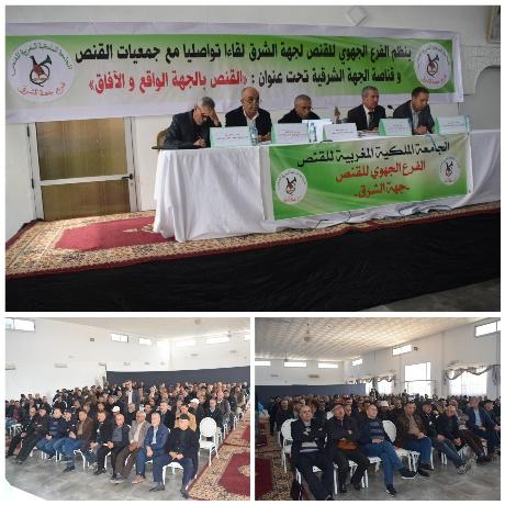 الجامعة الملكية المغربية للقنص في لقاء تواصلي مع قناصة بالجهة الشرقية