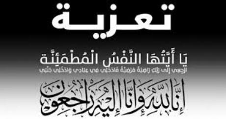 تعزية في وفاة والدة عبد القادر اسبابطي موظف بجماعة سيدي سليمان شراعة