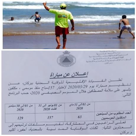 بمناسبة الاستعداد للموسم الصيفي 2020 تعلن القيادة الاقليمية للوقاية المدنية ببركان عن تنظيم مباراة لاختيار معلمي سباحة موسميين