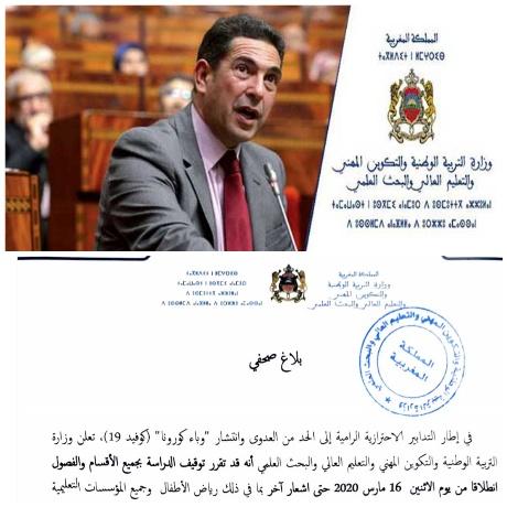عاجل… بسبب بفيروس كورونا توقيف الدراسة بالمغرب انطلاقا من يوم الاثنين المقبل إلى اشعار آخر