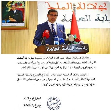 عبد النبوي رئيس النيابة العامة يعطي تعليماته لمتابعة مروجي الأخبار الزائفة عن فيروس كورونا