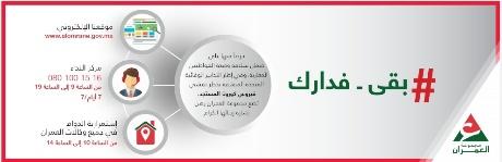 بقى فدارك ـ مجموعة العمران تضع رهن إشارة زبنائها الكرام موقعها الإلكتروني ورقم مركز النداء واستمرارية الدوام في جمييع وكالاتها