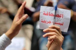 النقابة الوطنية ترفض حرمان الصحفيين من حرية التنقل