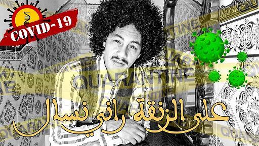 بطريقة ساخرة هكذا يحث  الكوميدي ميموني المغاربة على الالتزام بالحجر الصحي