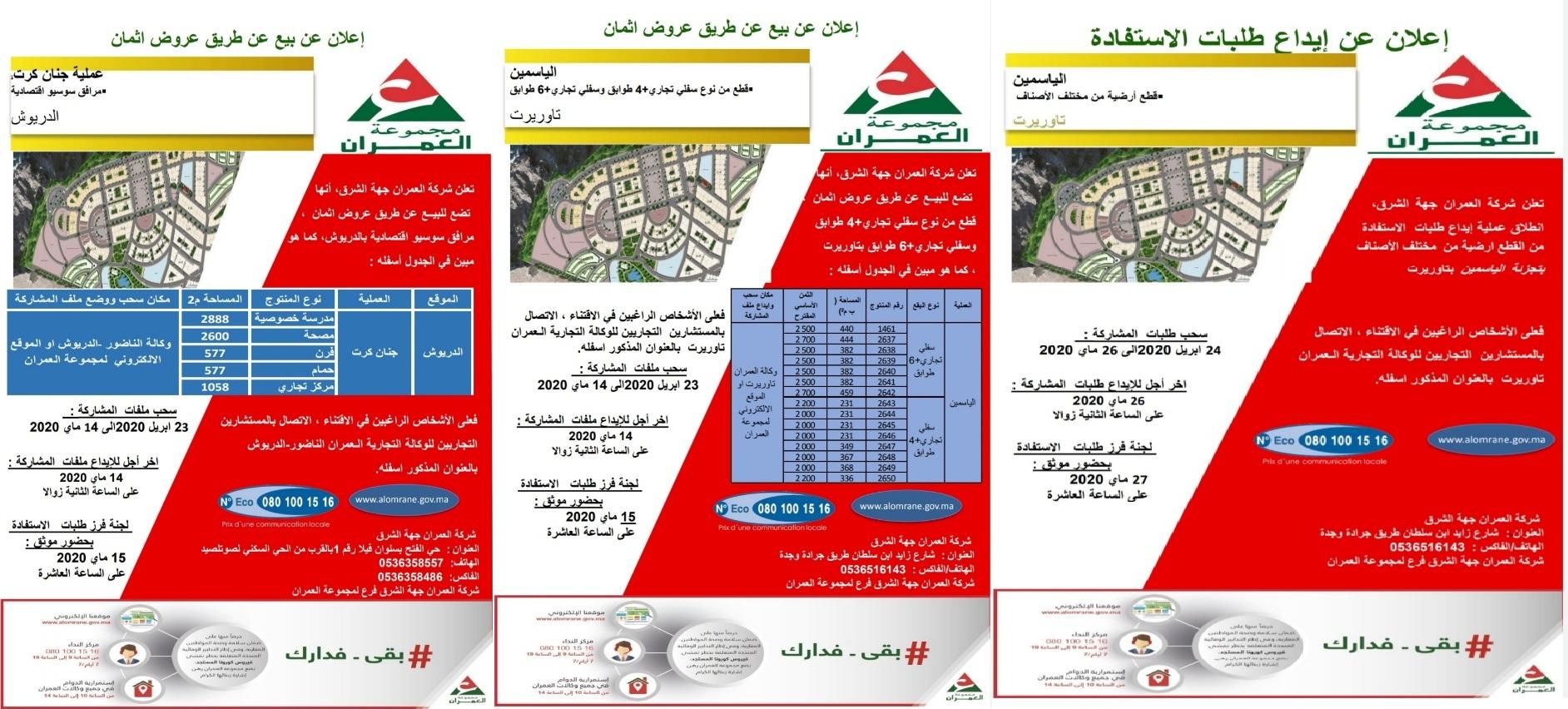 مادة إشهارية: شركة العمران جهة الشرق: تعلن عن بيع عن طريق عروض أثمان وعن إيداع طلبات الاستفادة
