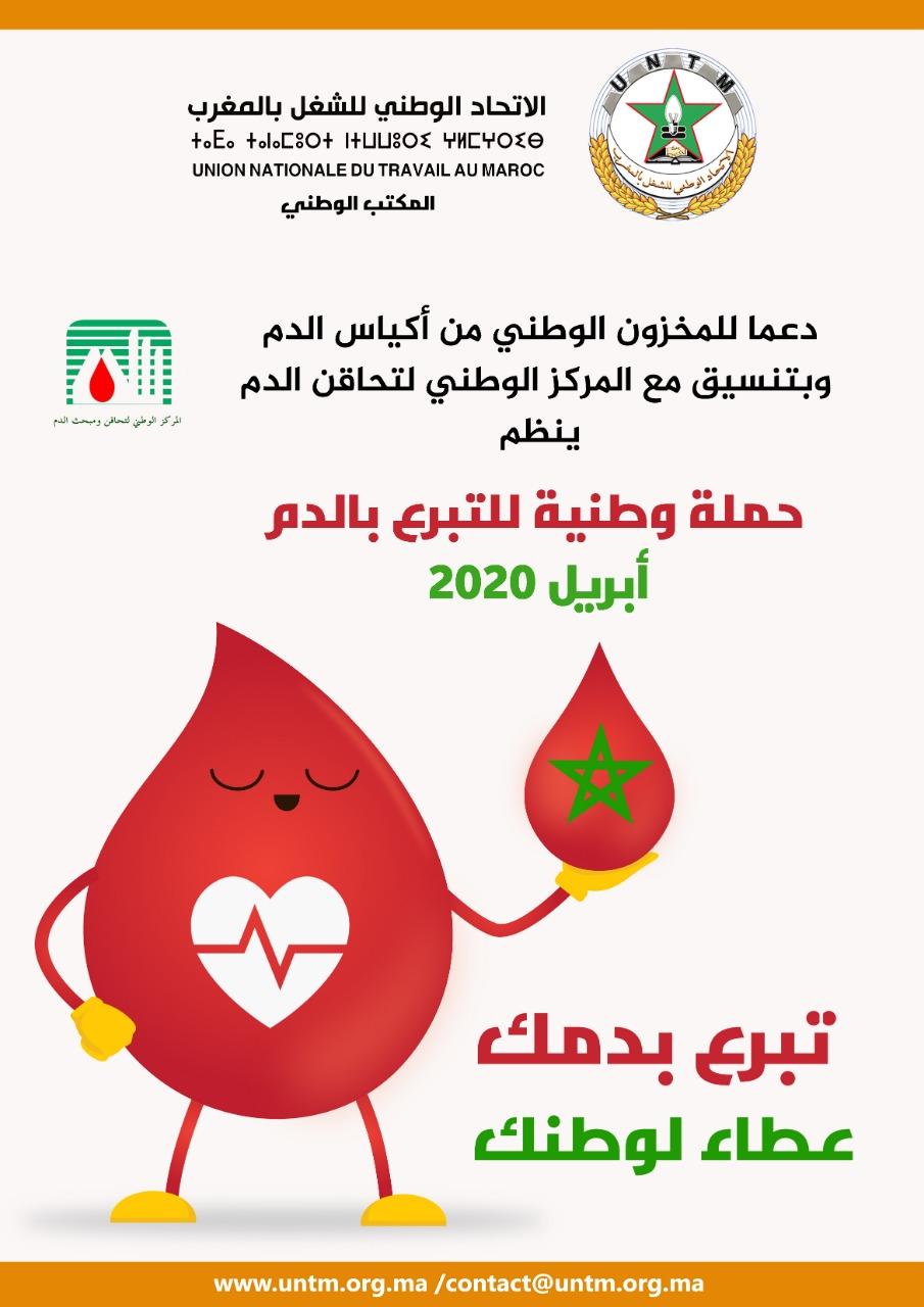 ال UNTM يطلق حملة وطنية للتبرع بالدم
