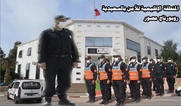 روبورتاج بالصوت و الصورة.. المنطقة الإقليمية لأمن السعيدية تربح رهان فرض حالة الطوارئ الصحية