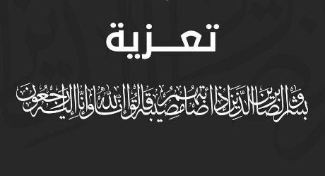 محمد السغروشني صاحب عيادة للهلال الأحمر ببركان في دمة الله