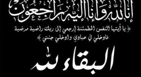 وفاة أخت بوجمعة بوطة عضو بالمجلس الإقليمي لبركان