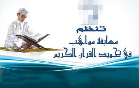 جماعة وجدة تنظم مسابقة في ترتيل وتجويد القرآن الكريم