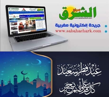 أسرة جريدة صباح الشرق تهنئ صاحب الجلالة الملك محمد السادس بمناسبة عيد الفطر