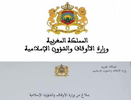 وزارة الأوقاف والشؤون الإسلامية تكذب مزاعم حول إعادة فتح المساجد يوم الخميس 4 يونيو2020