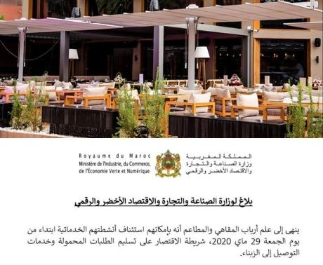 المقاهي والمطاعم تستأنف أنشطتها بالمغرب يوم غد الجمعة 29 ماي