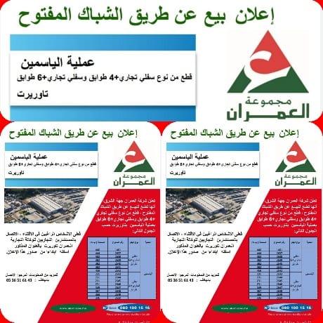 شركة العمران جهة الشرق: إعلان بيع عن طريق الشباك المفتوح: عملية الياسمين بتاوريرت
