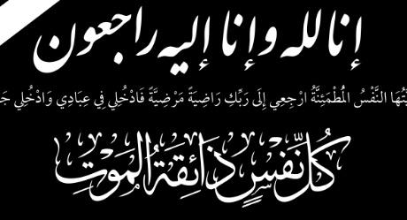 أخت الأستاذ يوسف زاكي رئيس المجلس الجهوي للسياحة جهة الشرقفي دمة الله