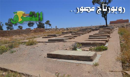 المقبرة اليهودية بالعيون الشرقية معلمة تاريخية تعاني من الإهمال و الدمار.