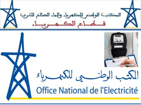 مادة إشهارية: إعلان عن قطع التيار الكهربائي