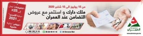 ملك دارك واستثمر مع عروض التضامن عند العمران