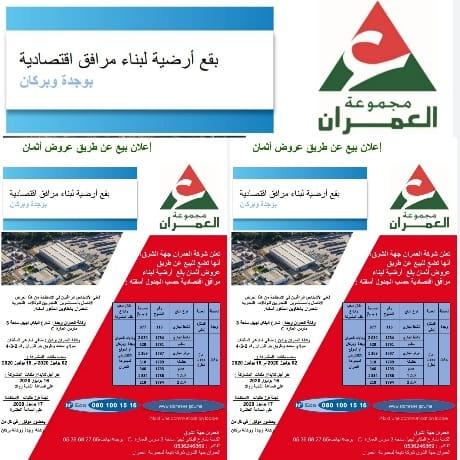 إعلان بيع عن طريق عروض أثمان: بقع أرضية لبناء مرافق اقتصادية بوجدة وبركان