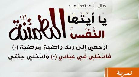 والدة الدكتور عبد الملك كوالا المدير الجهوي لوزارة الصحة بجهة الشرق في دمة الله