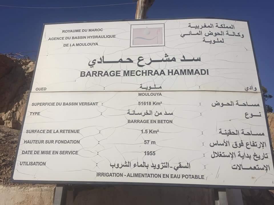 هذه هي نسبة ملء حقينة سد محمد الخامس إلى غاية يوم (6 يوليوز 2020)