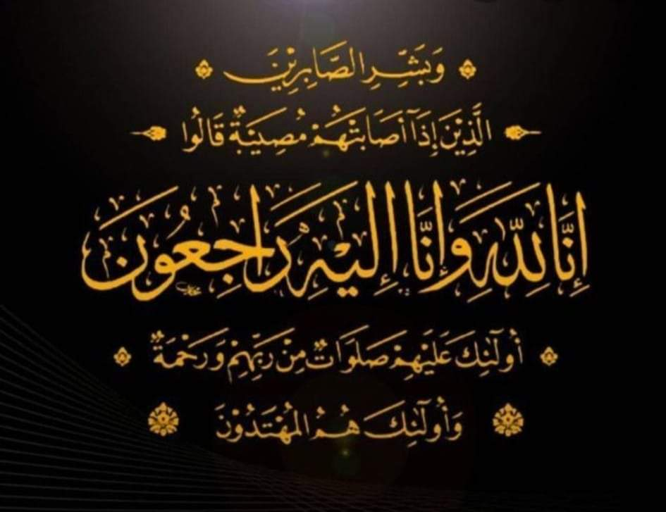 تعزية وموساة في وفاة خالة محمد نجمي رئيس المجلس الجماعي للعيون سيدي ملوك.