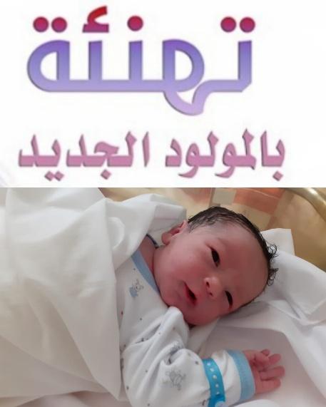تهنئة بمناسبة إزديان فراش عائلتي عزاوي وبوجمعاوي بمولود جديد