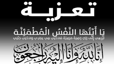 تعزية في وفاة محمد بن الحبيب حمداوي خليفة سابق لباشا باشوية سيدي سليمان شراعة بركان