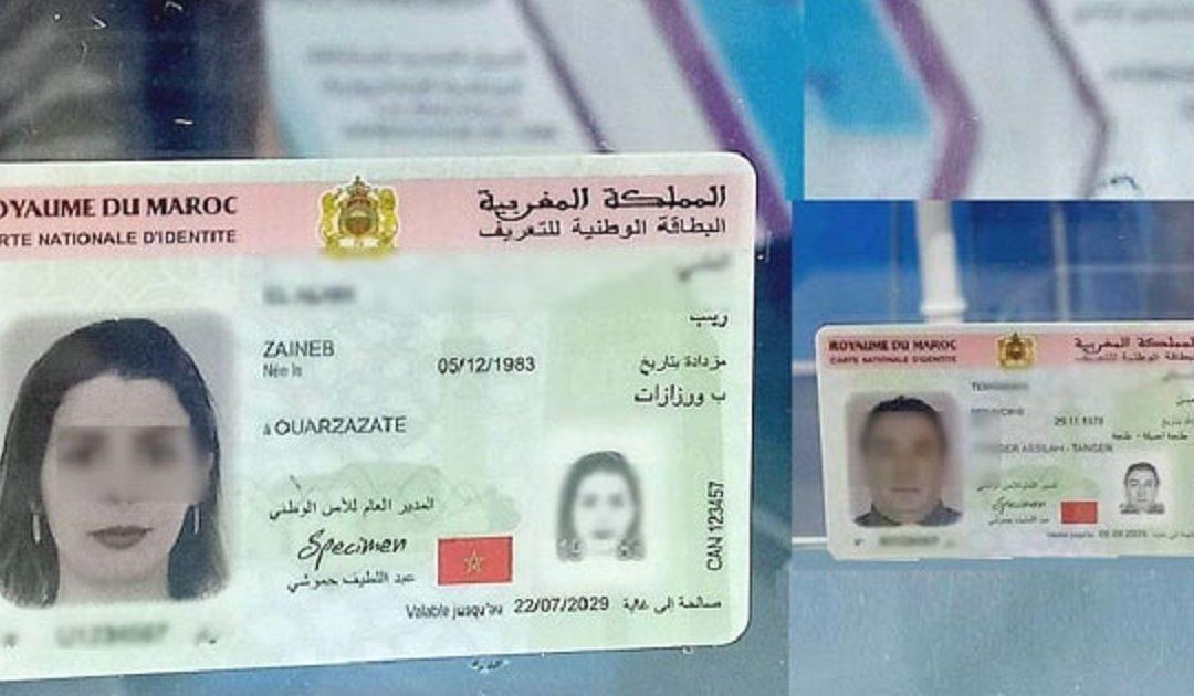 مديرية الأمن الوطني : مميزات غير مسبوقة في بطاقة التعريف الجديدة