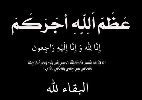 تعزية في وفاة والدة محمد واحمد مركوم
