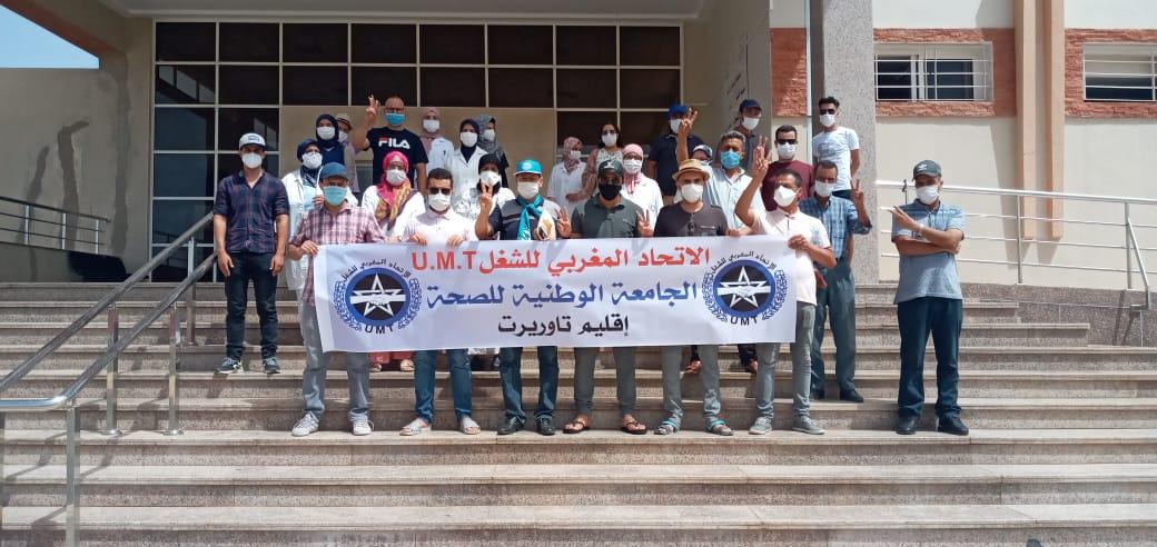الشغيلة الصحية بالمستشفى المحلي بالعيون الشرقية في وقفة احتجاجية على عدم جدية وزارة الصحة مع الملفات المطلبية للشغيلة الصحية