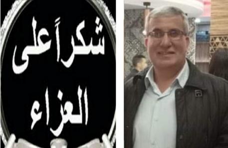 شكر على تعزية من عبد الرحيم اشرقي لكل من واساه في وفاة والدته.