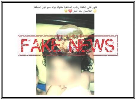 """بث أخبار زائفة على مواقع التواصل الاجتماعي حول """"اختطاف وقتل طفلة"""" يقود إلى توقيف صاحبه"""