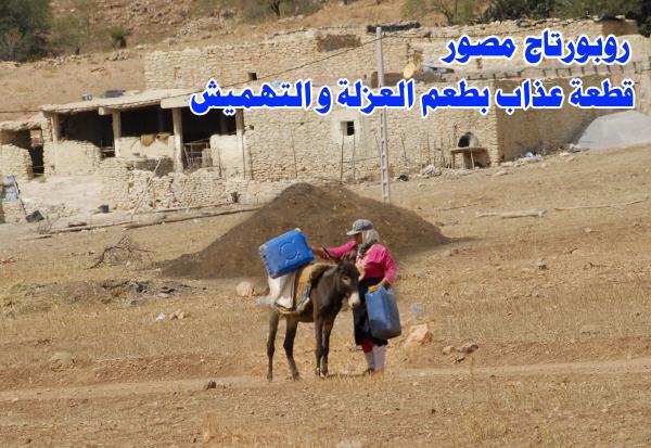 سيدي موسى بجماعة مشرع حمادي،قطعة عذاب بطعم العزلة و التهميش