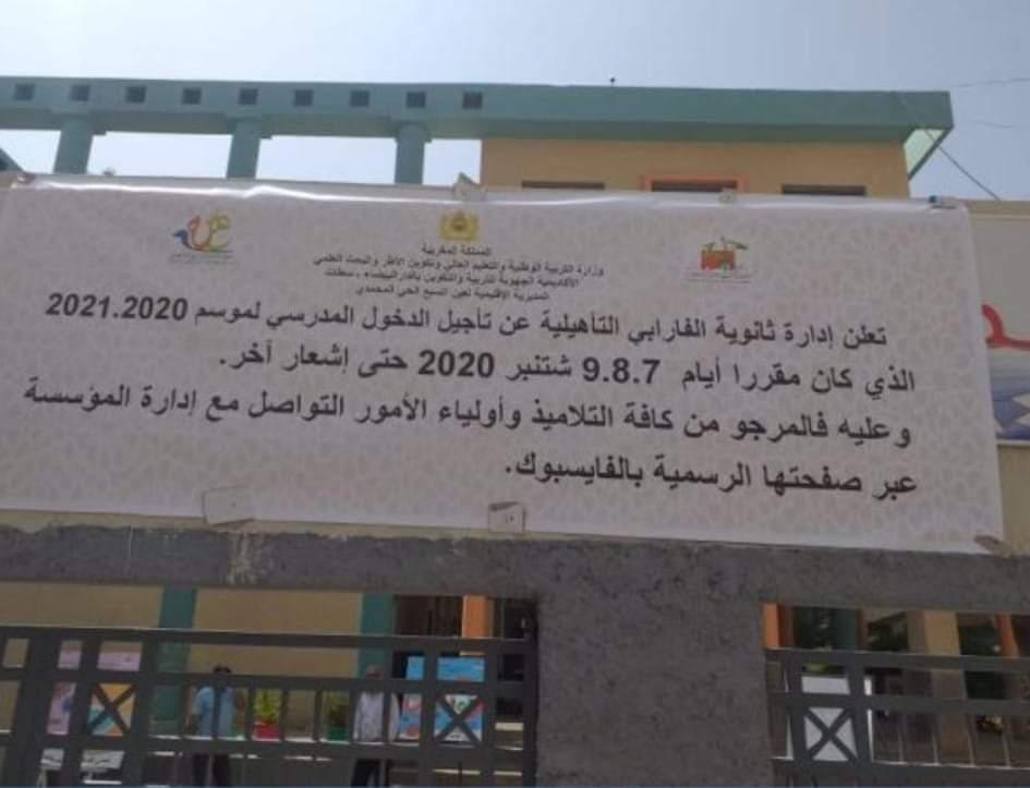 تأجيل الدخول المدرسي واعتماد التعليم عن بعد كنمط لتمدرس كل التلاميذ بالحي المحمدي