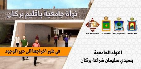 البرلمانية إبتسام مراس تدافع عن مشروع إحداث الملحقة الجامعية ببركان من داخل قبة البرلمان