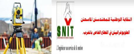 بيان استنكاري للنقابة الوطنية للمهندسين المساحين الطبوغرافيين في القطاع الخاص بالمغرب