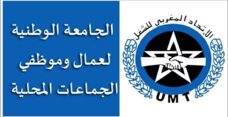 العمال و موظفي الجماعات المحلية مضربون عن العمل يوم 8 أكتوبر