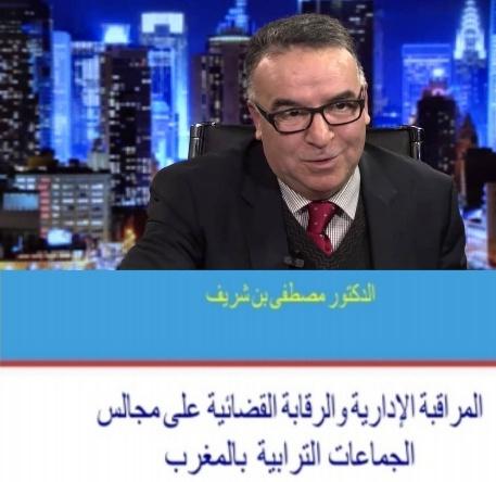 إصدار جديد للدكتور مصطفى بن شريف المحامي بهيئة وجدة