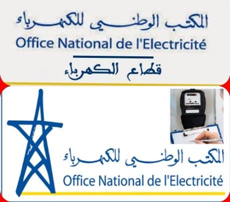 إعلان عن قطع التيار الكهربائي // AVIS DE COUPURE DE COURANT