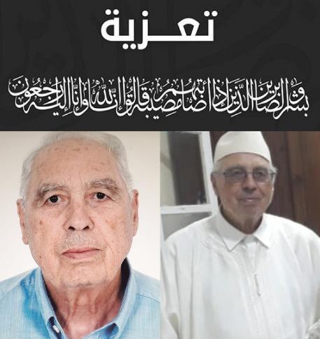تعزية ومواساة في وفاة عبدالمالك ابوالقاسمي،الرئيس السابق لمصلحة التخطيط والبرمجة التابعة للمكتب الجهوي للاستثمار الفلاحي لملوية بإقليم بركان