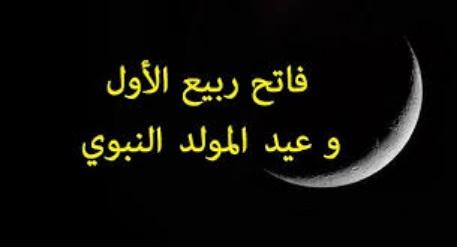 وزارة الأوقاف: غدا الأحد فاتح ربيع الأول.. وهذا تاريخ عيد المولد النبوي الشريف