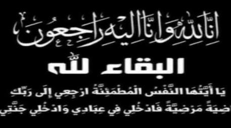 تعزية في وفاة شقيق عزيز العايدي رئيس مصلحة تصحيح الإمضاء بجماعة زكزل