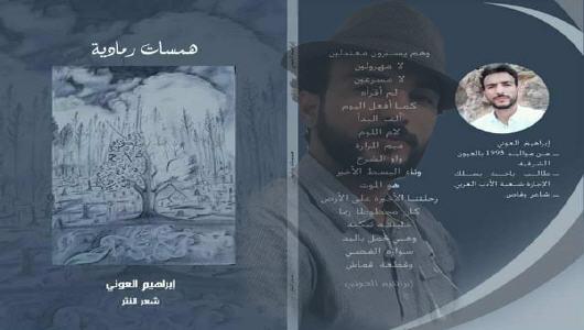 """الشاعر والقاص ابراهيم العوني في أول إصدار له في صنف قصيدة النثر تحت عنوان """"همسات رمادية"""""""