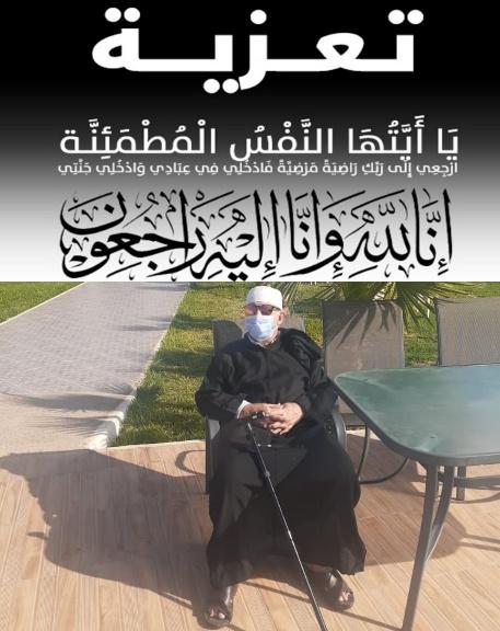 والد الأستاذ ناجي محمد موظف بالصندوق الوطني للضمان الإجتماعي ببركان في دمة آلله